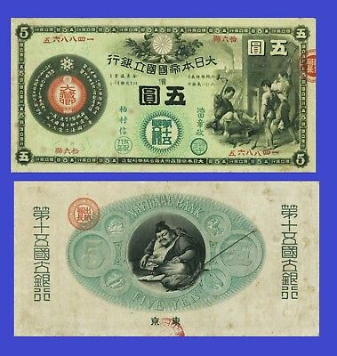 Japan 5 Yen 1878 Great Imperial Japanese National Bank . UNC - Reproduction