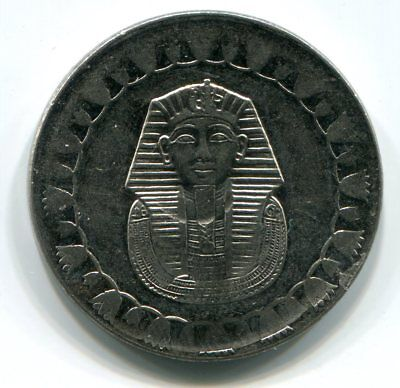 Egypt One Pound 2007 Struck On Wrong Planchet -  5.40 Grams Magnetic