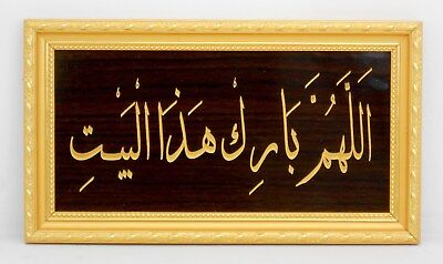 God bless our home framed in Arabic Version /Gold wood frame / Home decorative