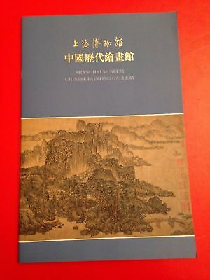 Shanghai Museum Chinese Painting Gallery Book (Antique China Exhibition)