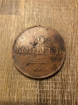 1833 RUSSIA 10 KOPEKS HUGE (46mm!!) Very Thick and Heavy!