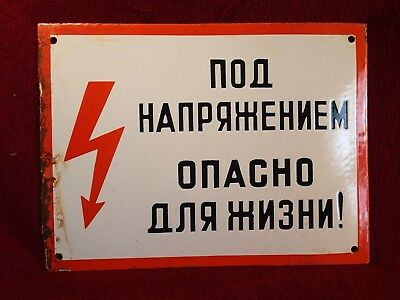 HIGH VOLTAGE LIFETHREATENING 1950-s VINTAGE HEAVY ENAMEL SIGN RUSSIA RUSSIAN