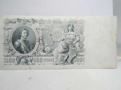 500 Rubles 1912, Russia, Russian Imperial banknotes, BIG BANKNOTE