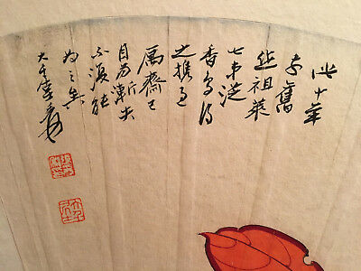 A  Rare Chinese 20th C Painting on Paper, Signed.