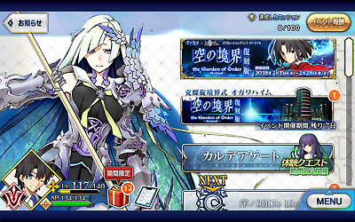 (JP) FGO Fate/Grand Order Super Endgame account - 18 SSR, 25 SR and 56 SSR CE