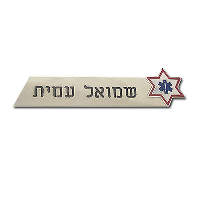 Israeli Magen David Adom Rescue Services Name badge Personalized Engraved Custom