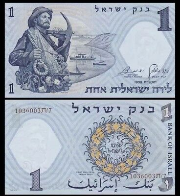 ISRAEL 1 Lira, 1958, P-30c, World Currency