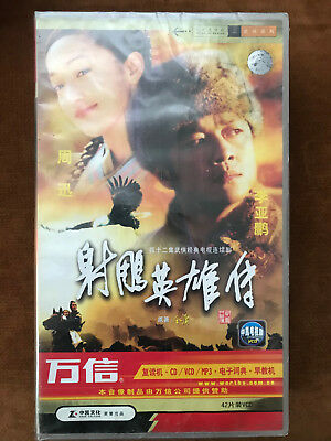 THE LEGEND OF the Condor Heroes (Arching Hero) 2003 Chinese TV Drama VCD