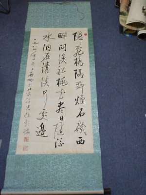 Excellent old Chinese Scroll calligraphy By QiGong Qi Gong启功: c113