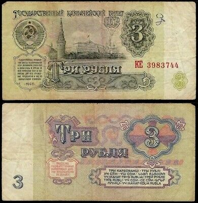 RUSSIA (Soviet Union) 3 Rubles, 1961, P-223, Circulated World Currency