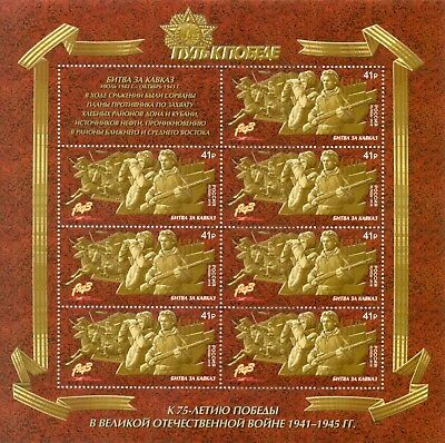 RUSSIA 2018 Full Sheet, Way to Victory, Battle of Caucasus, MNH