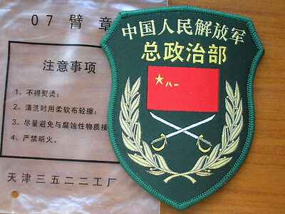 07's series China PLA General Political Department Patch