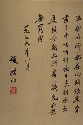 A Rare and Important Chinese Ink Calligraphy on Paper, Artist Signed, Framed.