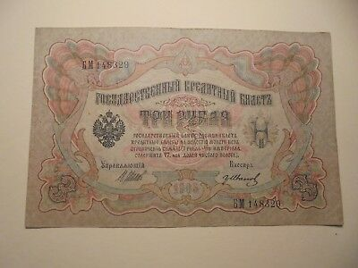 Antique Russian 3 Rouble Banknote (1905)