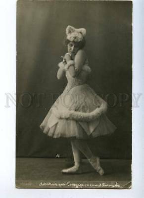 151214 LUKOM Russian BALLET Star DANCER KITTY Vintage PHOTO