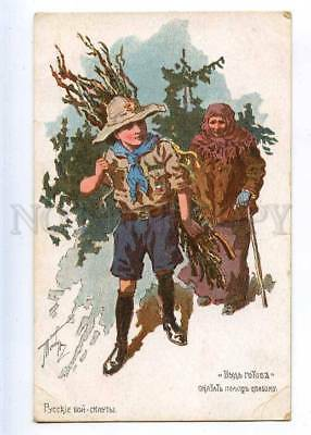 225205 RUSSIA TABURIN RUSSIAN Boy Scouts Be ready Georg old