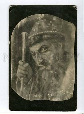258417 Russia Tuder Ivan the Terrible Vintage photo postcard