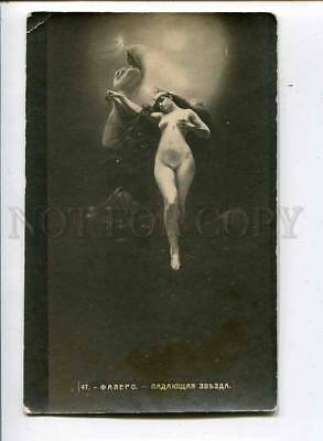 260854 Falling Star WITCH by FALERO vintage Russia PC