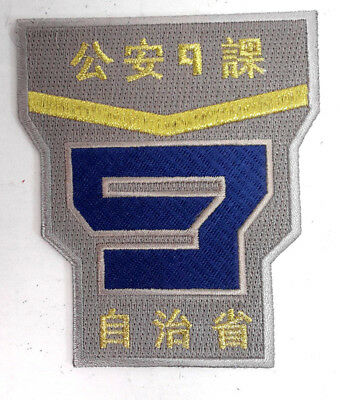 """Ghost in the Shell #9  4"""" Tall DELUXE Uniform Patch- Mailed from USA (GSPA-01)"""