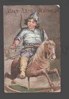094856 RUSSIA Young BOGATYR on HORSE vintage POSTCARD