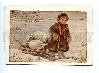 132402 RUSSIA Type RURAL Boy by BEM vintage NEW YEAR RARE