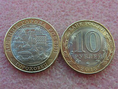 Russia 10 roubles 2018 Gorokhovets, Series: Ancient cities of Russia