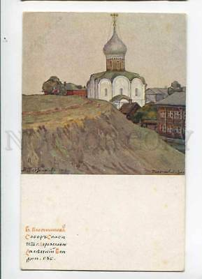 3029049 RUSSIA Church Cathedral by PLOTNIKOV vintage