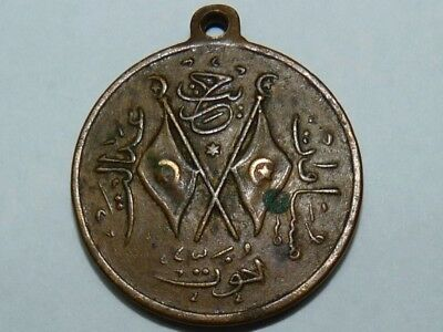 Antique 1906 Arabesque Turkish Ottoman Military Medallion, Sultan Abdul Khamid