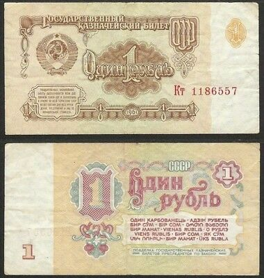 RUSSIA (Soviet Union) 1 Ruble, 1961, P-222, World Currency, USSR
