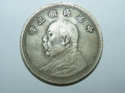 """Antique Chinese Coin Army General Chinese Calligraphy, Milled Edge, D 45mm 1.75"""""""