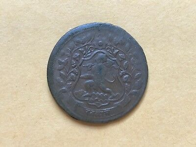 Unknown India Princely State foreign coin great condition high value #2