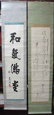2x Vintage Large Chinese Scrolls, 2.2m & 1.7m Long, China, c.1980