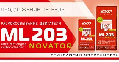 LAVR ML203  The remove carbon from piston engine, 320ml