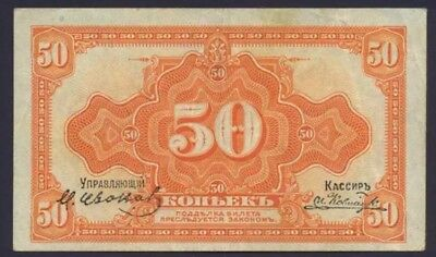 RUSSIA (Civil War) 50 Kopeks, 1919, P-S1244, World Currency