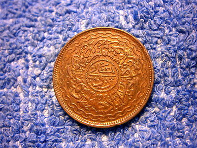 India: Hyderabad Very Scarce Grade 2 Pai Ah 1324/40 (1906) About Uncirculated!!