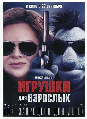 The Happytime Murders (2018) Melissa McCarthy mini AD poster flyer