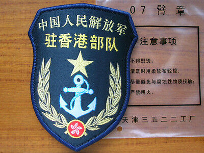 07's series China PLA Navy Hong Kong Garrison Forces Patch