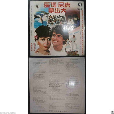 Donny & Marie Osmond - Goin' Coconuts Asian LP 4 LM-2922 sealed rare cover