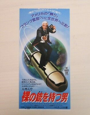 THE NAKED GUN: FROM THE FILES OF POLICE SQUAD! Ticket Stub Movie Japan