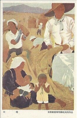 Postcard, Japanese Home Front, Gathering the Harvest, Nursing a Child