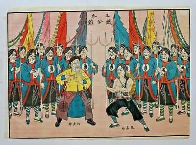 Vintage Chinese New Year picture Nianhua  print