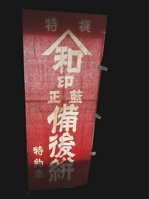 Antique/Vintage Showa Japanese Japan Banner Noren Nobori Old fabric kanji