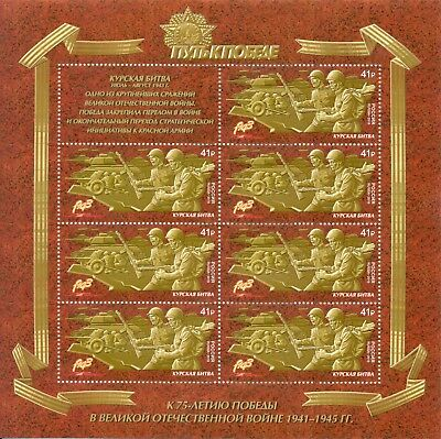 RUSSIA 2018 Full Sheet, Way to Victory, Battle of Kursk, MNH