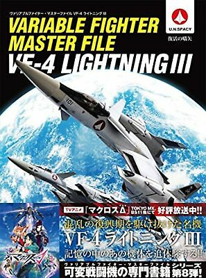 """Macross Book: Variable Fighter Master File """"VF-4 Lightning III""""  w/Tracking#"""