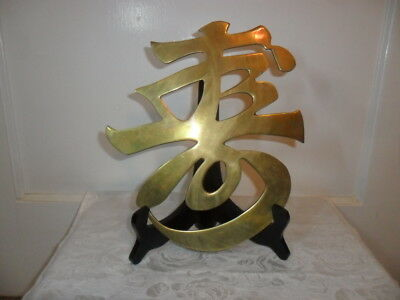 Vintage Solid Brass Wall Hanging Decor Trivet - Chinese Asian Symbol - Heavy!