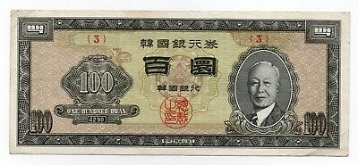 1957 South Korea 100 Won Pick 21  Banknote Series 3