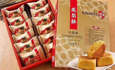 DHL Ship -NEW Chia Te Pineapple Cake Pineapple Pastry (12pcs/Box) 佳德 鳳梨酥 (12個/盒)