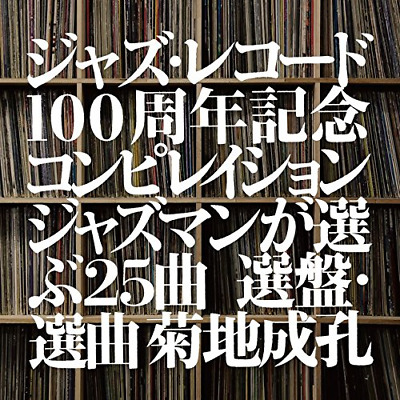 V.a.-Jazz 100Th Anniversary Compilation-Japan 2 Cd+Book F83