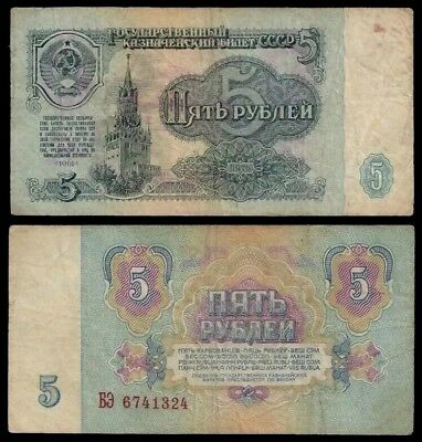 RUSSIA (Soviet Union) 5 Rubles, 1961, P-224, World Currency, USSR