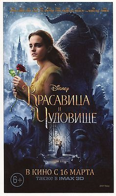 Beauty and the Beast (2017) Emma Watson Dan Stevens Mini Poster Ads Flyers